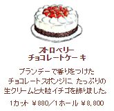 ストロベリーチョコレートケーキ1