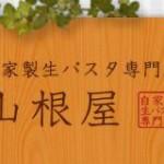 中崎パスタ店 山根屋 で一人ランチ!