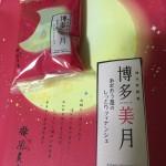福岡の新お土産!博多美月を買ってみた!