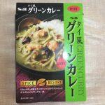 【S&B】タイ風グリーンカレーを食べてみた