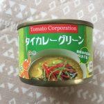 【ダイソー】タイカレーグリーンを食べてみた【Tomato Corpopation】